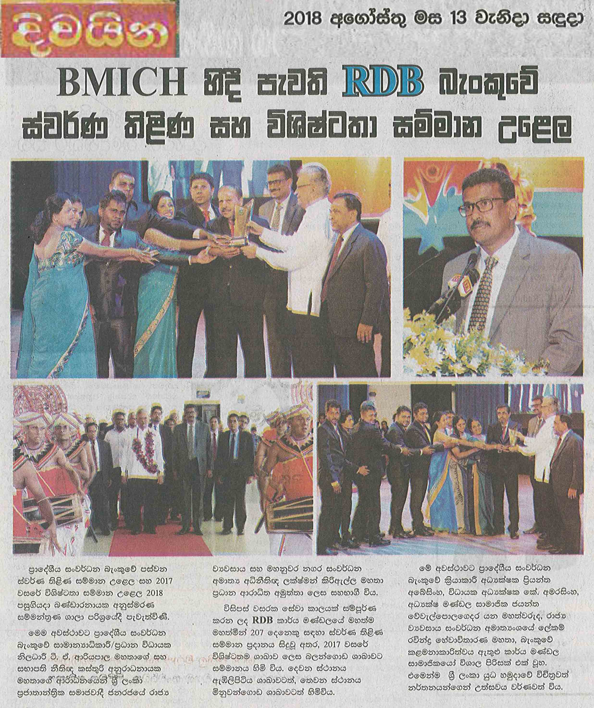 RDB Bank Golden Awards And Excellence Awards Ceremony At