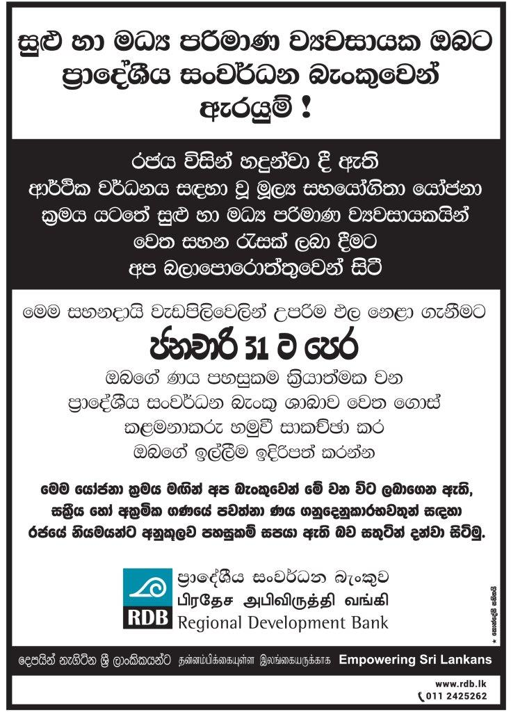 RDB_Notice_Debt Moratorium for SMEs_2020.01.22_Sinhala